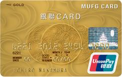 MUFG銀聯カードゴールド