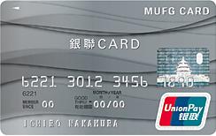 MUFG銀聯カード銀色