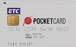 P-oneビジネス・マスターカードのETCカード