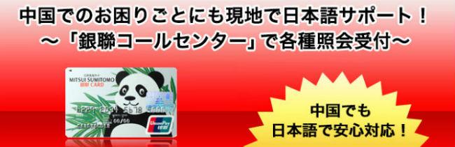 三井住友銀聯コールセンター説明画像