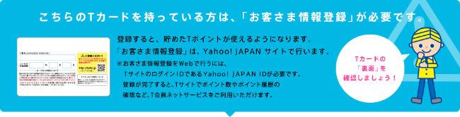 Yahoo!JAPAN IDにTカードを登録する説明画像