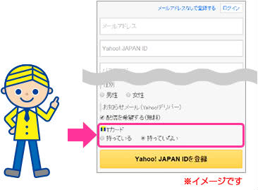 Yahoo!JAPAN IDにTカード番号登録説明画像