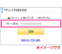 Yahoo!JAPAN IDTカード番号登録画面