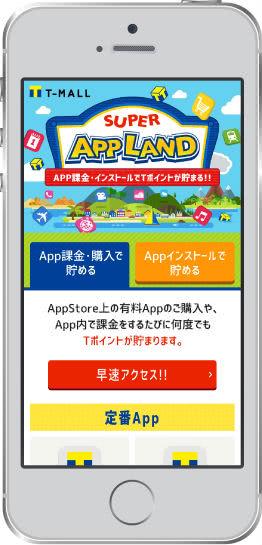 SUPER APP LANDアプリ説明画面