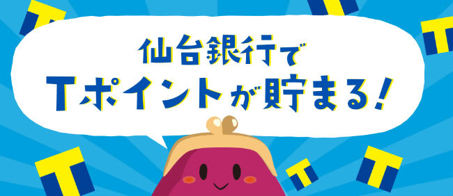 仙台銀行Tポイント貯まる説明画像