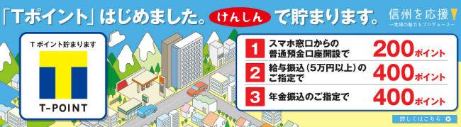 長野県信用組合Tポイント貯まるサービス説明画像