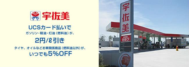宇佐美直営店での給油は1リットルにつき2円割引説明画像