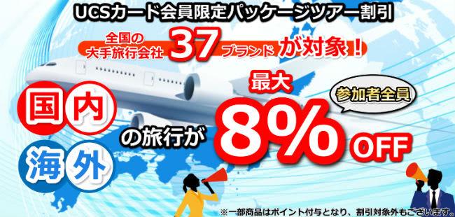 国内・海外パッケージツアーが2~8%オフ説明画像