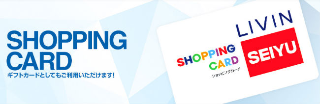 SEIYUショッピングカードト説明画像