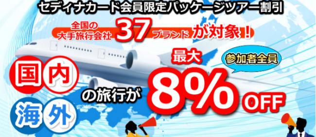 パッケージツアーが3%〜8%オフ説明画像