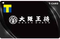 大阪王将のTポイントカード画像