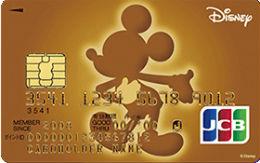 ディズニー★JCBカード (シルエット)