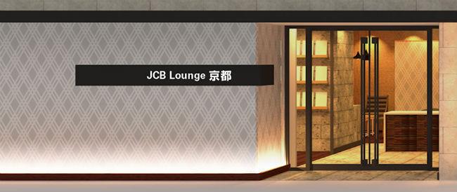 JCB Lounge京都
