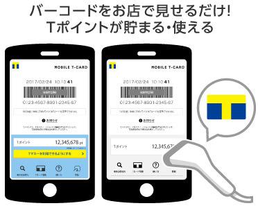 モバイルTカードバーコード画面