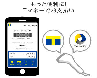 モバイルTカードTマネーで支払い可能説明画像
