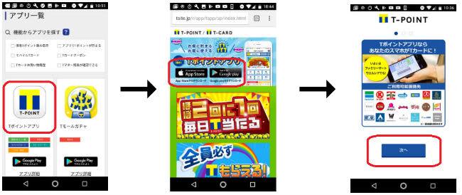 モバイルTカードダウンロード手順説明画像