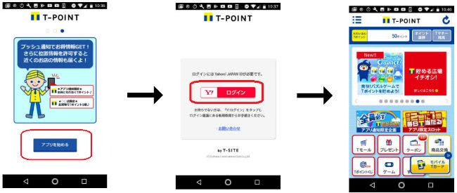 モバイルTカードYahoo!JAPAN IDでログイン説明画像