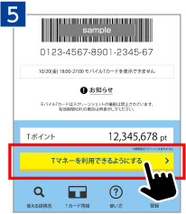 モバイルTカードでTマネー登録画面