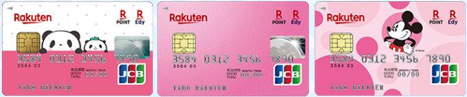 楽天ピンクカード3種類のデザイン画像