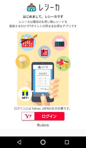 レシーカYahoo! JAPAN IDでログイン画面