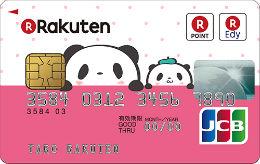 楽天PINKカード(お買物パンダ)