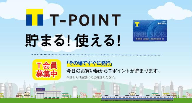 """東武ストアでTポイント獲得説明画像""""/"""
