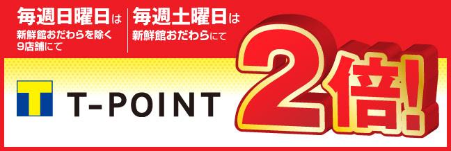 """日曜日はTポイント2倍説明画像""""/"""