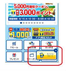 モバイルTカードTマネーを利用できるようにする画面