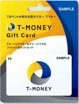 Tマネーギフトカード