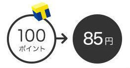 100ポイント=85円で現金化説明画像