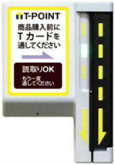 自販機のカードリーダー画像