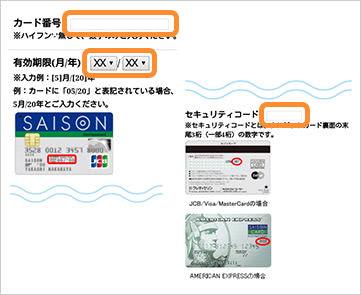 おさいふPontaクレジットチャージ手順説明画像②