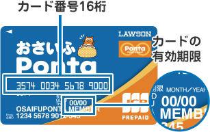 おさいふPonta有効期限&カード番号記載箇所説明画像