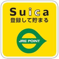 Suicaが貯まる加盟店マーク画像