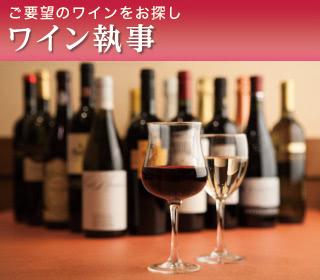 ワイン執事説明画像