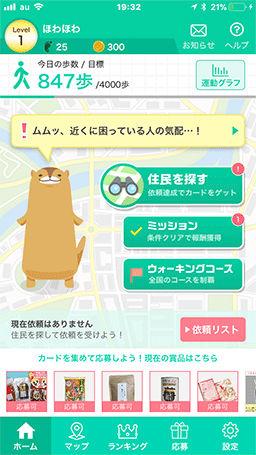aruku&(あるくと)アプリ画像