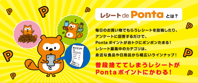 レシート de Ponta