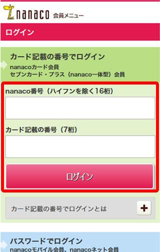 nanacoにクレジットカード情報を登録する手順①
