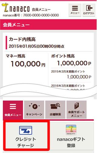 nanacoにクレジットカード情報を登録する手順②