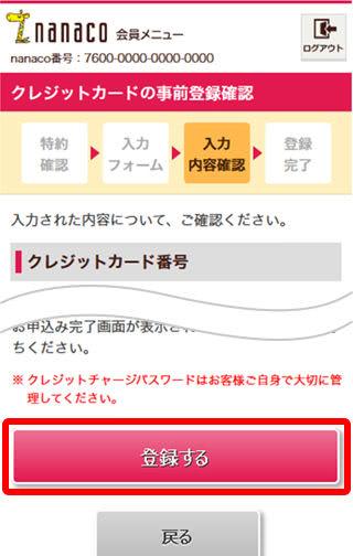 nanacoにクレジットカード情報を登録する手順③