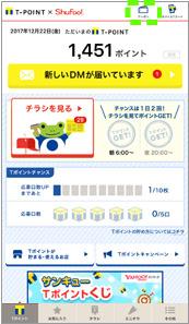 Tカードクーポン画面へのタップ箇所説明画像