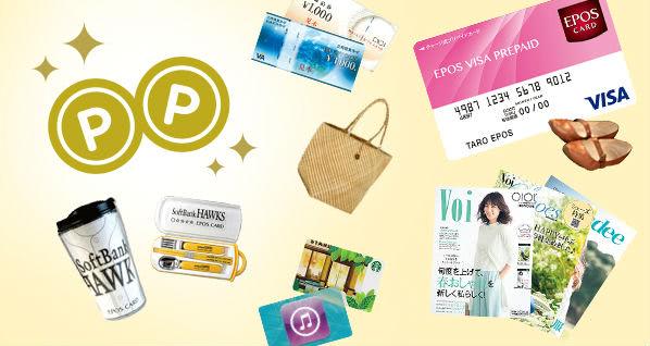 エポスポイントで交換可能な商品券やエポスプリペイドカードへのチャージ画像