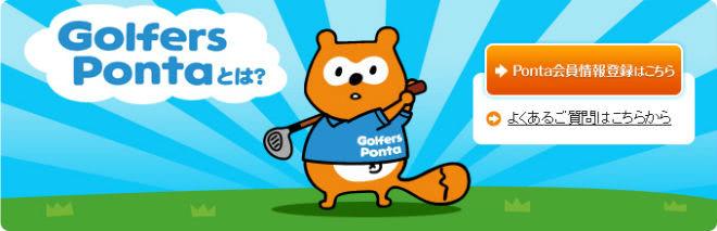 Golfers Ponta説明画像