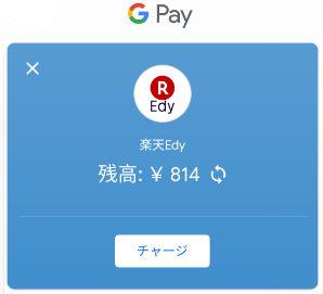 グーグルペイ楽天Edy画面