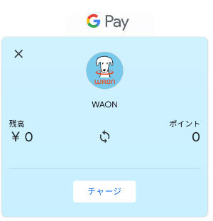 Google PayWAON画面