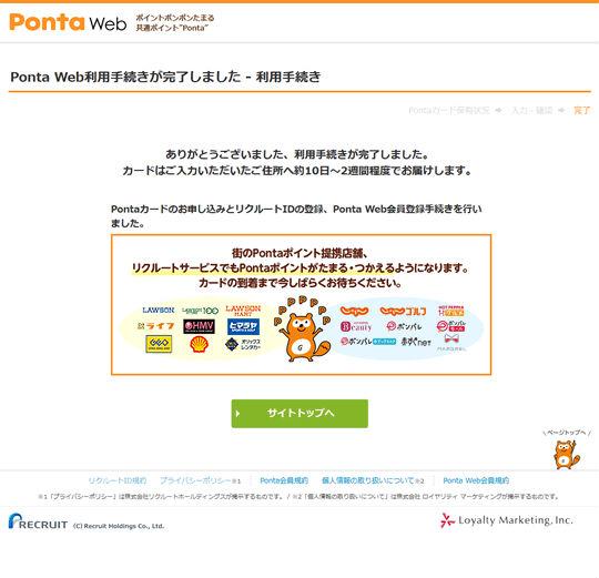 Ponta Web利用手続きが完了画面