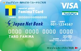 デビット機能つきファミマTカード