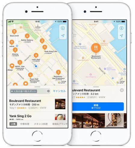 iPhoneの「マップ」検索画像