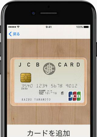 Apple Payカードスキャン中画像