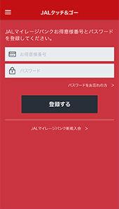 JALタッチ&ゴーアプリに会員番号を登録する画面